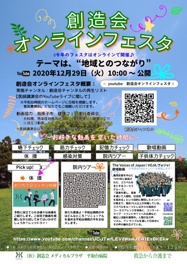 festa online A4_35
