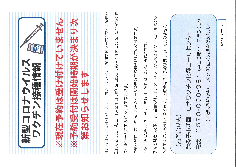 新型コロナウイルスワクチン接種情報(我孫子市)
